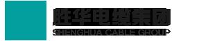 胜华电缆集团有限公司